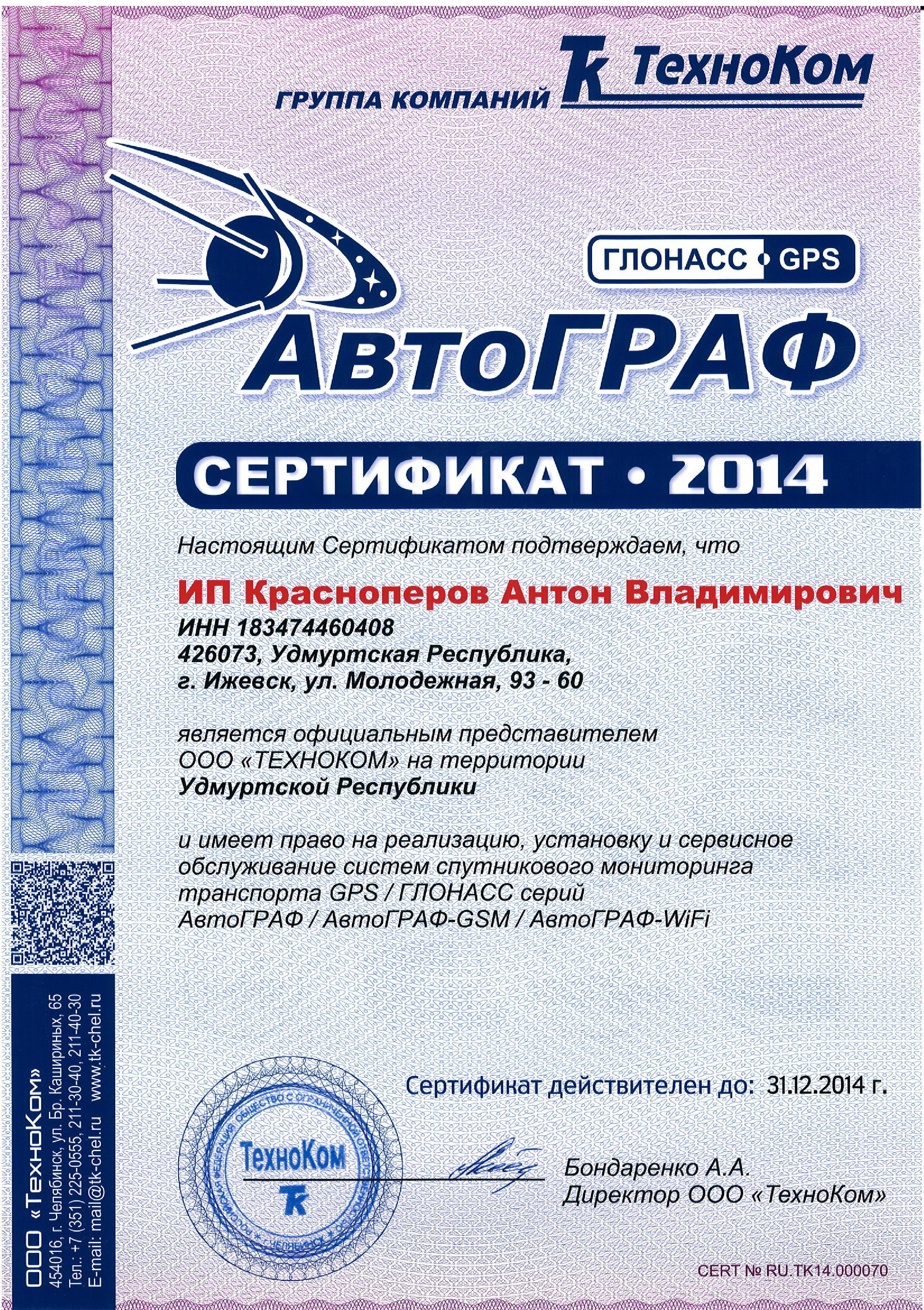 Сертификат АвтоГРАФ-GSM 2010